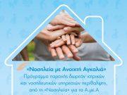 Πρόγραμμα παροχής δωρεάν ιατρικών και νοσηλευτικών υπηρεσιών περίθαλψης από τη «Νοσηλεία» για τα Α.με.Α της «Ανοιχτής Αγκαλιάς».